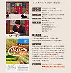 食育活動ページ更新(お米日本一コンテスト 審査員)