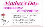 母の日メッセージ(イメージ)