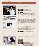 メディア紹介ページ更新(GRA・TBSラジオ)