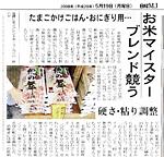 「日経MJ」ブレンド米が掲載(商品紹介ページ)