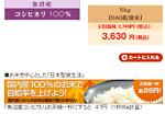 お茶碗1杯の価格(魚沼産コシヒカリ 47円)
