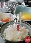 東京「大人のウォーカー」に掲載(掲載記事PDF)