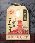【新米予約】魚沼産コシヒカリ(特別栽培)