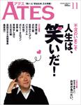 ATES(アテス)11月号に掲載
