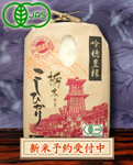 【新米】入荷!有機JAS 有機栽培コシヒカリ