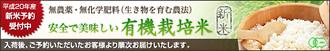 【新米予約】無農薬・無化学肥料 有機JAS 有機栽培米コシヒカリ」(10/6発送予定)