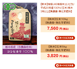 【新米】有機JAS 「有機玄米」 発送