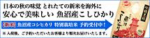 海外発送【新米】魚沼産コシヒカリ(特別栽培)10月17日発送予定