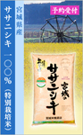 【新米】宮城ササニシキ(特栽)予約受付中