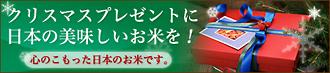 「クリスマス」おいしいお米を海外に!