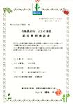 有機農産物 小分け業者 認定継続確認書