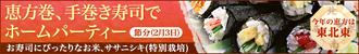 節分(2月3日)願を込めて恵方巻を!お寿司には「ササニシキ」おススメ