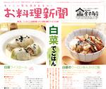「白菜」でごはん(お料理新聞2月号)