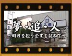 「川越ケーブルテレビ」で放送(14日~)