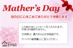 「母の日」はこだわり米で感謝の気持ちを