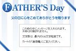 父の日メッセージ(イメージ)