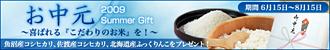 夏の贈物『お中元』 喜ばれる「こだわり米」を!8月15日まで