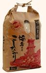 福島コシヒカリ(みりょく満点米)