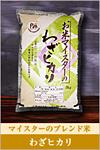 お米マイスターの贅沢ブレンド米(7/10より販売)