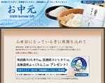 2009「お中元」キャンペーン実施中!8/15迄