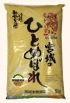 ひとめぼれ (特別栽培米)