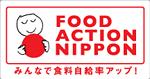 食育活動ページ(金子商店はFOOD ACTION NIPPONを推進しています)