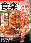 厳選 旬のお取り寄せガイド掲載(食楽10月号)