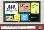 百識王オフィシャルサイトへ(フジテレビ)