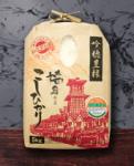 福島会津産コシヒカリ(20年産)完売