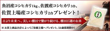 冬の贈物「お歳暮キャンペーン」12/24まで
