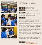 お米マイスターの食育活動ページへ(大滝小学校)