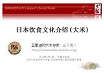 日本の食文化の紹介(中国北京)