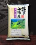 佐賀上場産コシヒカリ